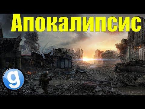 АПОКАЛИПСИС [Garry's Mod - DarkRP] AlexandriaRP трейлер (видео)