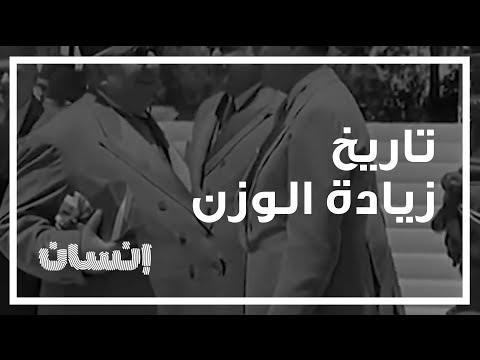 تاريخ زيادة الوزن - الدكتور عبدالقوي المنصري