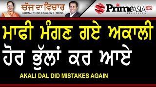 Video Chajj Da Vichar 652 Akali Dal Did Mistakes Again MP3, 3GP, MP4, WEBM, AVI, FLV Desember 2018