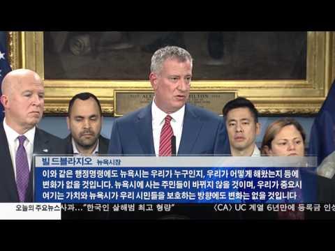 뉴욕시, 이민자 보호 의지 거듭 천명 1.26.17 KBS America News
