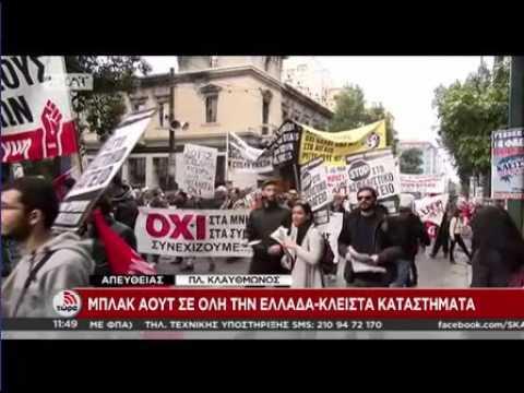 Οι κινητοποιήσεις σε όλη την Ελλάδα