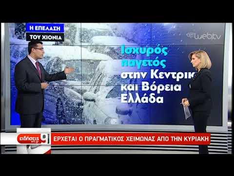 Προληπτικά μέτρα για το νέο κύμα κακοκαιρίας | 03/01/2020 | ΕΡΤ