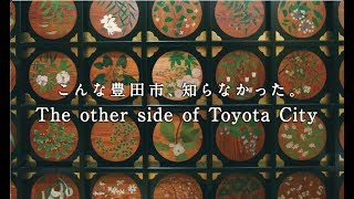 豊田市PR動画「こんな豊田市、知らなかった。~The other side of Toyota City~」【ダイジェスト版(30秒)】