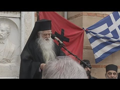 Συλλαλητήριο και στο Αίγιο για την ονομασία των Σκοπίων