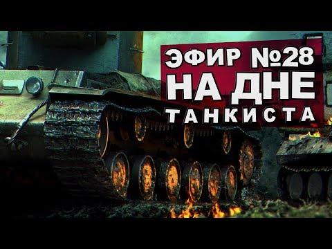 эпичный спорт Wоrld оf Таnкs - DomaVideo.Ru