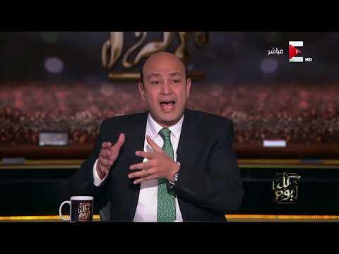 العرب اليوم - عمرو أديب يؤكّد أنّ مصر تعاني من فقر مائي