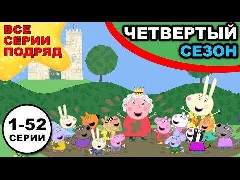 Свинка Пеппа все серии подряд, 4 сезон, 1-52 серии, одним видео, без рамок, на весь экран (видео)