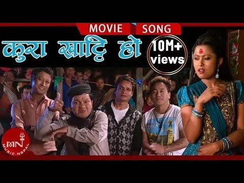 New Nepali Movie PARDESHI Song | Kura Khatti Ho Ft. Sher Bahadur Gurung, Rajani Kc & Prashant Tamang