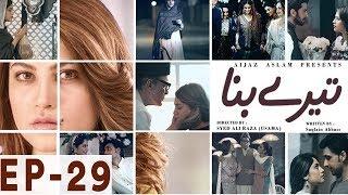 Tere Bina - Episode 29 | Har Pal Geo