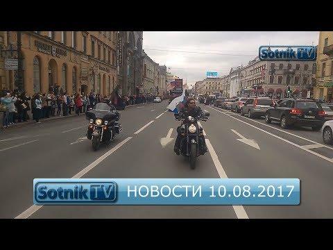 ИНФОРМАЦИОННЫЙ ВЫПУСК 10.08.2017