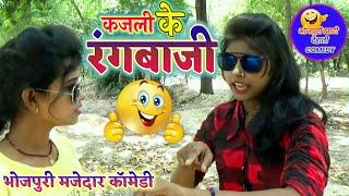 Download Lagu || COMEDY VIDEO || कजली के रंगबाजी || Bhojpuri Comedy Video |MR Bhojpuriya Mp3