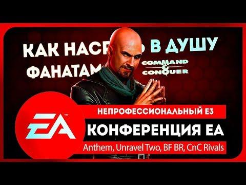 EA Play 2018 ● неПРОФЕССИОНАЛЬНЫЙ Е3