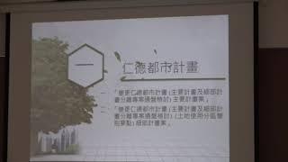 038* 「變更白河都市計畫(主要計畫及細部計畫...等16案公開展覽說明會-第16場次(8/2)