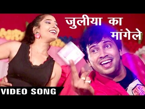 Video Superhit Song - जुलिया का मांगेले - Juliya Ka Mangele - Ajeet Anand - Bhojpuri Hit Songs 2016 new download in MP3, 3GP, MP4, WEBM, AVI, FLV January 2017