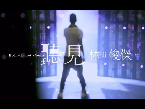 Teaser 預告:JJ Lin 林俊傑首部音樂紀實電影《聽.見 林俊傑》