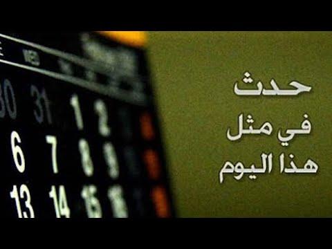 من العدوان الثلاثي إلى الثورة اللبنانية.. أبرز ما حدث في مثل هذا اليوم 29 أكتوبر