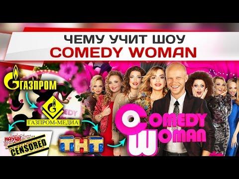 Чему учит шоу Comedy Woman? (видео)