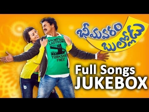 Bhimavaram Bullodu Full Songs || Jukebox || Sunil, Esther