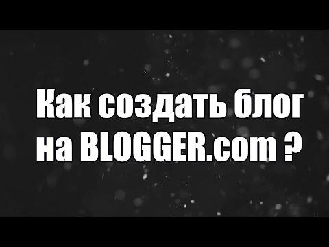 Blogger.com. Как создать блог на Blogger (Blogspot)