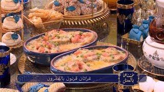 غراتان قرنون بالقمرون   محنشة / ختمناها بالعسل / رشيد تحانوت / شميشة الشافعي / Samira TV