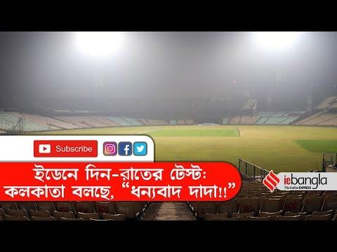 DAY-NIGHT Test at Eden | India vs Bangladesh | Kolkata says,