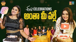 It's Celebrations Time || ఈ సెలెబ్రేషన్స్ అంతా మీవల్లే || Jabardasth Rohini || Rowdy Rohini