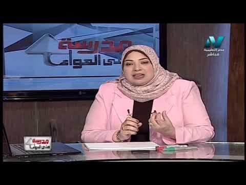 علوم لغات 6 ابتدائي حلقة 2 ( Mass And Weight ) أ إيمان عبد الجواد 11-09-2019