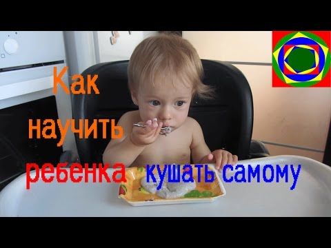 Как научить ребенка кушать ложкой Ч.1 Возраст 1 год.  How to teach the child to eat with a spoon?