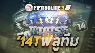 FIFA ONLINE 3 | 14T' ฟลูทีม นักเตะที่ใครหลายคนมองข้าม, fifa online 3, fo3, video fifa online 3