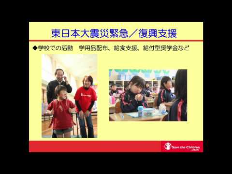 公益社団法人セーブ・ザ・チルドレン・ジャパン