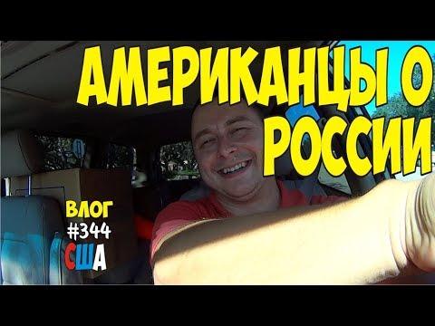 Что думают американцы о России Мнение американцев о России. Что Американцы знают о России 344 - DomaVideo.Ru