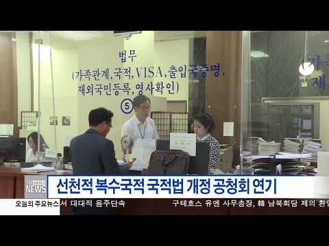 한인사회 소식 7.19.17 KBS America News