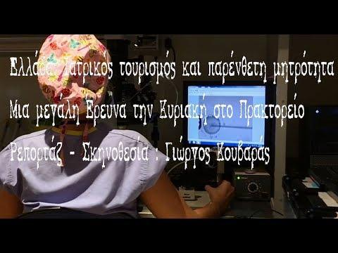 Ελλάδα: Ιατρικός τουρισμός και «δανεικές μητέρες»