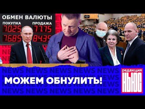 Путин — с нами! Самое интересное это про Конституционный суд