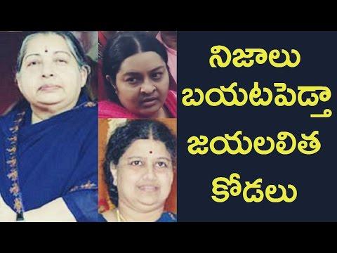 Jayalalitha Niece Deepa Jayakumar to Reveal Facts on Shasikala | Deepa Jayakumar Controversy !!
