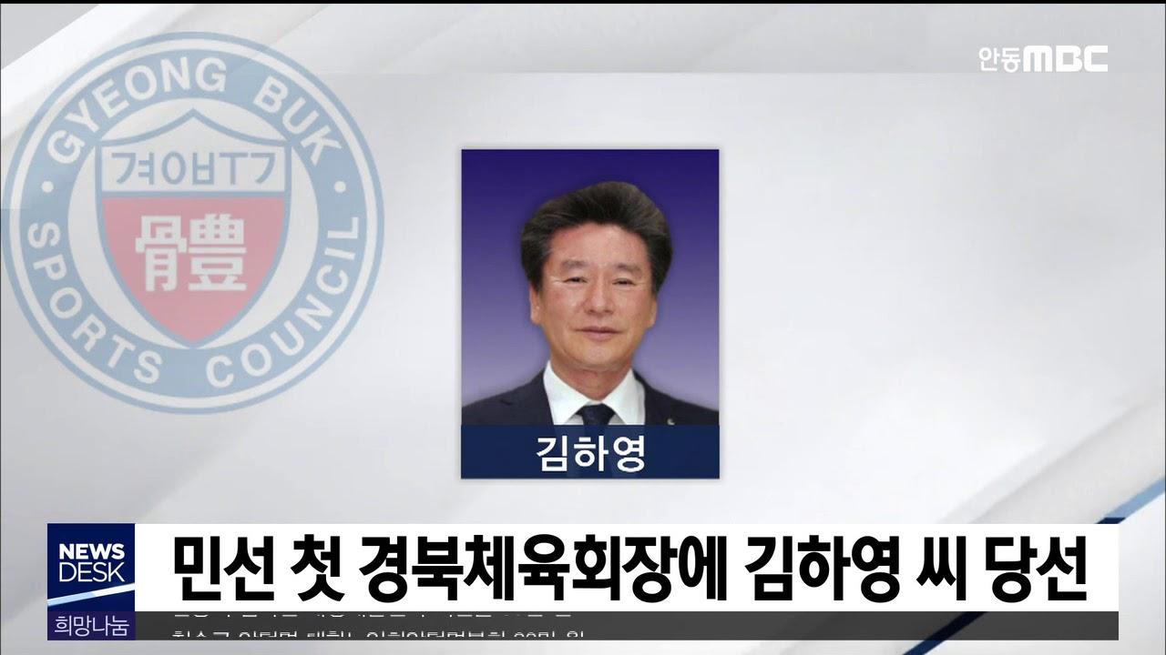 민선 첫 경북체육회장에 김하영 씨 당선