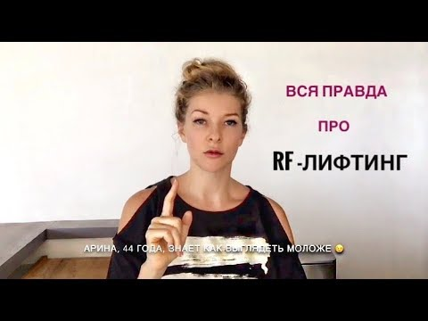 RF - Лифтинг и вся правда о нем. (видео)