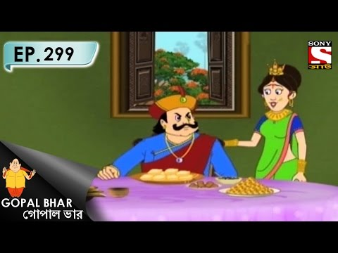 Video Gopal Bhar (Bangla) - গোপাল ভার (Bengali) - Ep 299 - Ramgodurer Chhana download in MP3, 3GP, MP4, WEBM, AVI, FLV January 2017