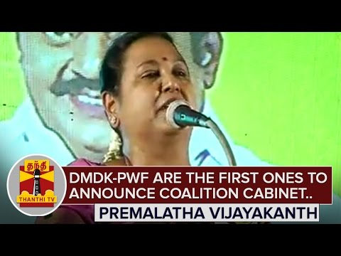 DMDK-PWF-are-the-First-ones-to-announce-Coalition-Cabinet-in-TN-History--Premalatha