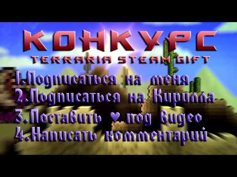 Конкурс на ключик игры Terraria