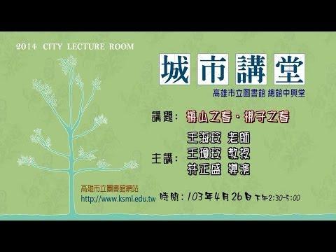 20140426城市講堂—王海玲、王瓊玲、林正盛「梅山之春˙梆子之春」