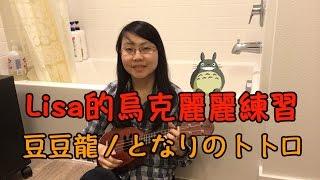 今天Lisa的烏克麗麗練習歌曲是 宮崎駿電影 龍貓的「豆豆龍/となりのトトロ」。這是我小時最喜歡的一首歌,每天都在唱 豆豆龍 豆豆龍。。。這次唱了日文版跟中文版的。希望大家會喜歡~~~P.S. 日文發音不太標準,請大家不要介意-----------------------------となりのトトロ作詞:宮崎駿作曲:久石譲トトロ トトロ トトロ トトロだれかが こっそり小路に 木の実 うずめてちっさな芽 生えたら 秘密の暗号森へのパスポートすてきな冒険はじまるとなりのトトロ トトロ トトロ トトロ森の中に むかしから住んでるとなりのトトロ トトロ トトロ トトロ子供のときにだけ あなたに訪れる不思議な出会い雨降り バス停ズブヌレ オバケがいたらあなたの雨ガサ さしてあげましょう森へのパスポート魔法の扉 あきますとなりのトトロ トトロ トトロ トトロ月夜の晩に オカリナ吹いてるとなりのトトロ トトロ トトロ トトロもしも会えたなら すてきな しあわせがあなたに 来るわとなりのトトロ トトロ トトロ トトロ森の中に むかしから住んでるとなりのトトロ トトロ トトロ トトロ子供のときにだけ あなたに訪れる不思議な出会いトトロ トトロ トトロ トトロトトロ トトロ トトロ トトロ…豆豆龍豆豆龍片尾曲作詞:許常德作曲:久石讓編曲:林佩豆豆龍 豆豆龍……豆豆龍 豆豆龍……伸開雙手 我就是風夢是世界最最不同的時空心的海洋 愛的山峰是你說的 人都不同是你教我成長的感動閉上眼睛隨著你 飛向天空我最愛的 豆豆龍 豆豆龍豆豆龍 豆豆龍世界什麼都有 只要你願意自由感受我最愛的 豆豆龍 豆豆龍豆豆龍 豆豆龍人人心中都有豆豆龍童年就永遠不會消失愛是最美的擁有-----------------------------【6 Yingwei快樂腦學校/獲得快樂的秘密】:https://goo.gl/pGfTmM【揭開YouTube賺錢的秘密】:http://goo.gl/MlulFC追蹤Lisa:♥︎ WaWa TV Facebook:https://www.facebook.com/WaWaTV888/♥︎ Instagram:https://www.instagram.com/wawa_tv/♥︎ 聯絡方式: wawatv888@gmail.com-----------------------------WaWa TV 其他的影片:恋/星野源 TBS系火曜ドラマ「逃げるは恥だが役に立つ」主題歌(Piano/Flute Covered by Lisa) |日劇 「逃避雖可恥但有用」電視主題曲「恋」星野源 +Kakki舞!!:https://youtu.be/KhzHbvKaRMw『PPAP』日本最新流行洗腦歌!(Pen Pineapple Apple Pen/ペンパイナッポーアッポーペンやってみた/筆鳳梨蘋果筆):https://youtu.be/63f0VRMsYM4台灣人的中文發音真的不標準嗎?:https://youtu.be/NrkubbFeu3M[台語教學] 13種水果的台語單詞 Part 2:https://youtu.be/qdNUbrz8XuM[台語教學] 12種水果的台語單詞 Part 1:https://youtu.be/kAg2HjoF2fU台語數字的兩種唸法| Two different way to say number in Taiwanese:https://youtu.be/FzuR91Z3xsI康康舞曲+大腿舞:挑戰單手玩鋼琴塊2(別踩白塊兒2)|Piano Tiles 2 Don't Tap The White Tile 2 play with one hand: https://youtu.be/Q9EEnQ5lhC0-----------------------------❤️Lisa愛看 YouTuber❤️6 Yingwei TV / 快樂姊Ryuuu TV / 學日文看日本 Sanyuan_JAPAN 三原慧悟阿兜仔不教美語kobasolo蔡阿嘎TGOP (This Group Of People)這群人馬叔叔 UNCLE MAStopkiddinstudio頑GAMEAlanChannel / 阿倫頻道ShenLimTV噪咖EBCbuzz미라 Mira's GardenMumu MusicTVMaoMao TV魚乾靠杯星球 fun planet阿滴英文... and more!-----------------------------