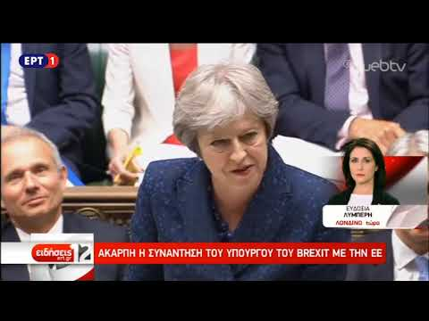 Άκαρπη η συνάντηση του υπουργού BREXIT με την ΕΕ Ι ΕΡΤ