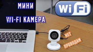 Видео. Миниатюрная беспроводная Wi-Fi IP-камера DH-IPC-C10P. Подключение беспроводной камеры.
