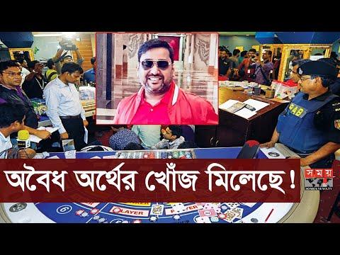 সিঙ্গাপুর ও মালয়েশিয়ায় পাচার হয়েছে ১৯৫ কোটি টাকা! | Casino In Dhaka | Somoy TV