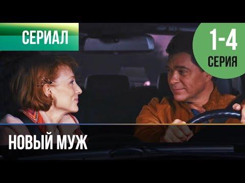 ▶️ Новый муж - Все серии - Мелодрама   Фильмы и сериалы - Русские мелодрамы - DomaVideo.Ru