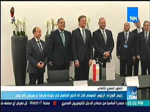 قناة TEN نشرة أخبار الخامسة مساءاً .. رئيس الوزراء يشهد توقيع مذكرة تفاهم في شتوجارت لإستئناف مرسيدس أعمالها في مصر