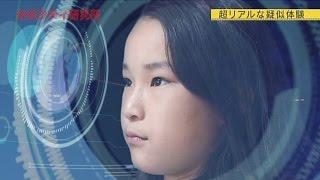 「お父さんの仕事を娘が体験」VRの普及した未来、超臨場感システムとは?