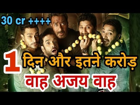 Golmaal Again | First Day Box Office Collection | Opening Day Collection | Ajay Devgan
