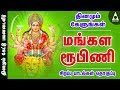 Mangala Roopini Jukebox - Song Of Lord Sivagami -  Tamil Devotional Songs